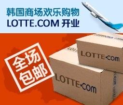 全场包邮! LOTTE.COM 开业!