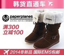 Paperplanes 纸飞机 韩国一流运动鞋品牌 全场EMS包邮!