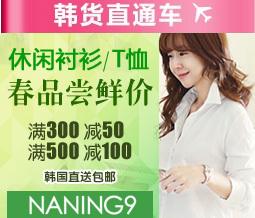 NANING9衬衫/T恤新品尝鲜 全场满300减50 满500减100