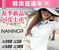 韩国NANING9官方直营店