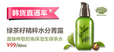 韩货直通车 韩国化妆品直购-100%韩国生产  韩国本部直销正品