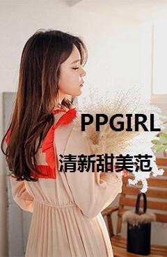 PPGIRL