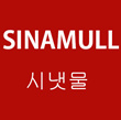 SINAMULL