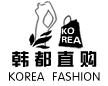 韩都『快时尚』直购