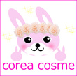 韓国コスメCC