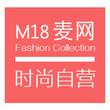 M18麦网时尚自营