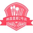 麦网韩国直邮2号店