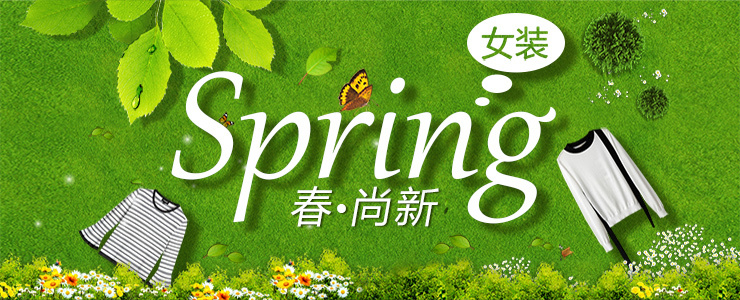 Spring 春.尚新