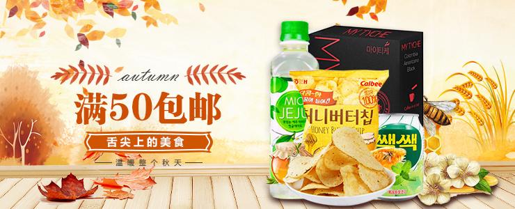❤韩国进口食品❤