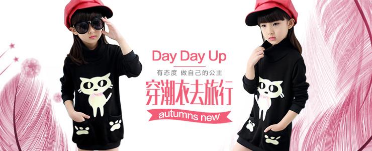 Day Day Up 童装潮流